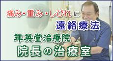 院長の治療室 痛み・重み・しびれに遠絡療法